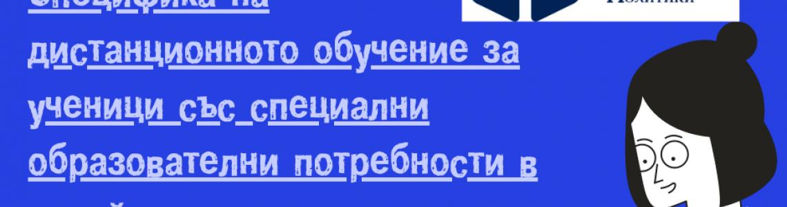 19.10. Обучение в София!
