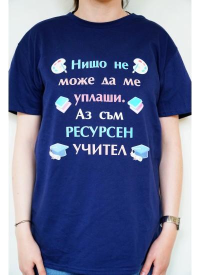 """Тениска """"Аз съм ресурсен учител"""""""