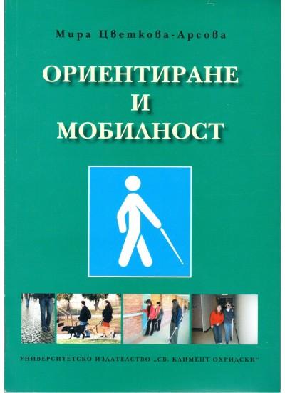 Ориентиране и мобилност