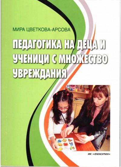 Педагогика на деца и ученици с множество увреждания
